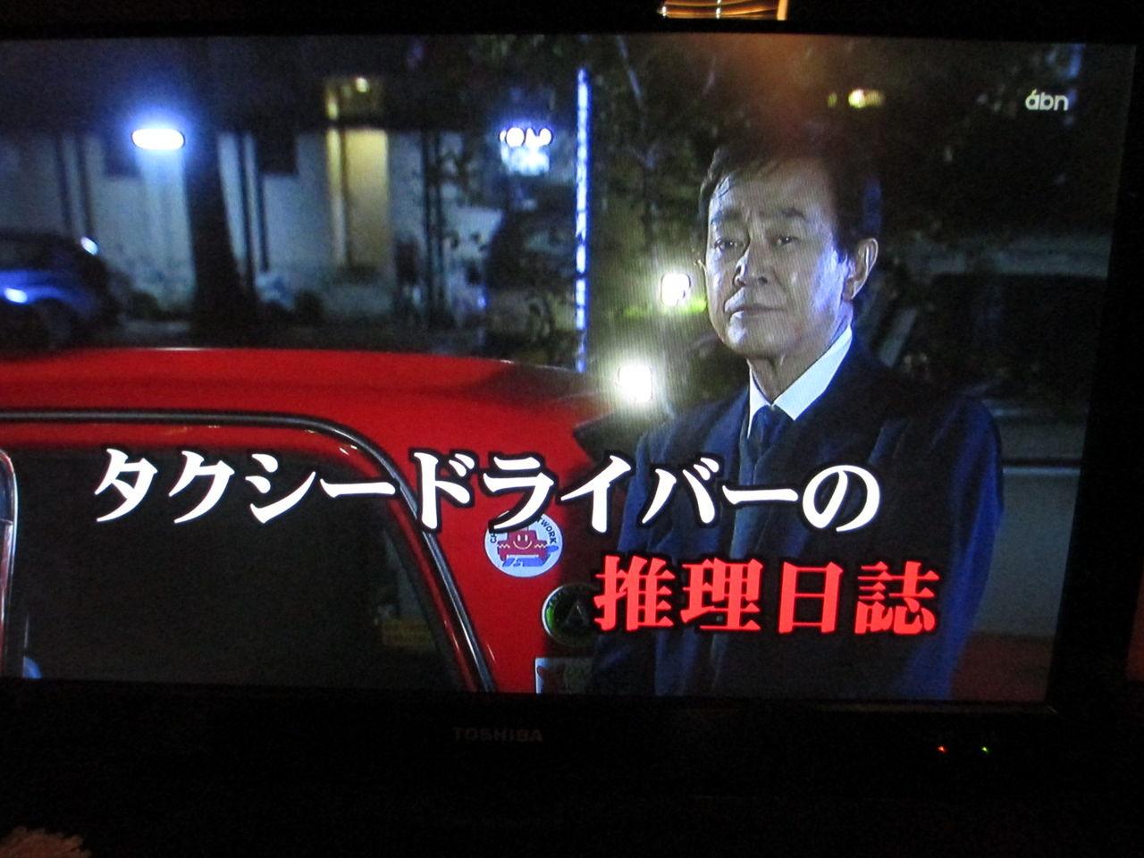 タクシー ドライバー の 推理 日誌 内藤