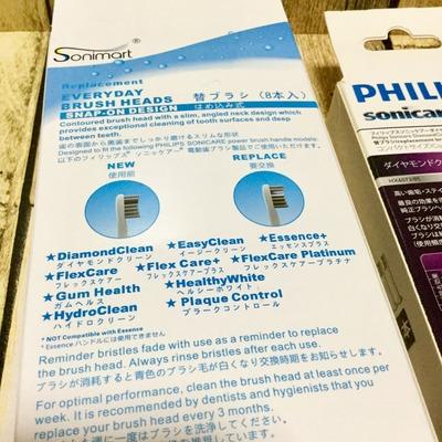 フィリップス電動歯ブラシ 替えブラシ 互換 (6)