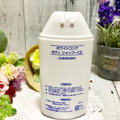 ホワイトコンク 薬用ホワイトコンク ボディシャンプーC II (6)