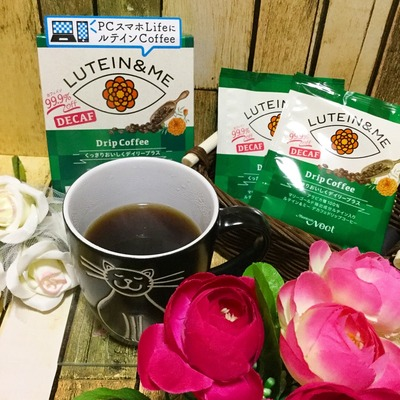 LUTEIN & ME デカフェドリップコーヒー (2)