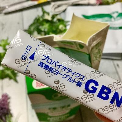 プロバイオティクスGBN1 スターターキット (18)