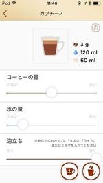 バリスタ50 ツイッターキャンペーン当選 (10)