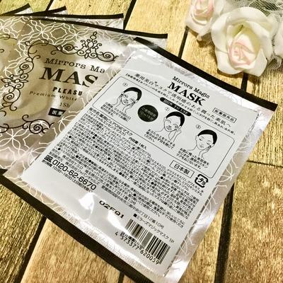 Mirrors Magic 薬用美白マスク (1)