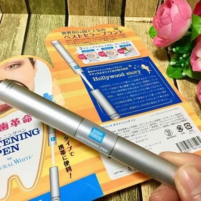 ボディマジック ホワイトニングペン (6)