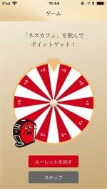 バリスタ50 ツイッターキャンペーン当選 (7)