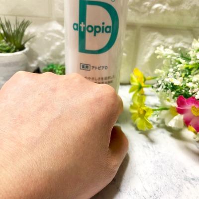 アトピアD 洗顔フォーム (1)