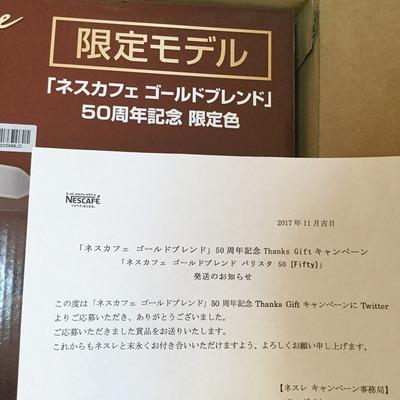 バリスタ50 ツイッターキャンペーン当選 (2)