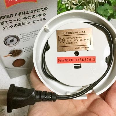 メリタ 電動コーヒーミル (2)