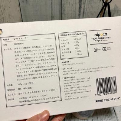 アルポカ ヒートスムージー (4)
