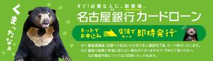 NagoyaBankLoanKuma