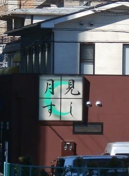 20150225Tsukimi