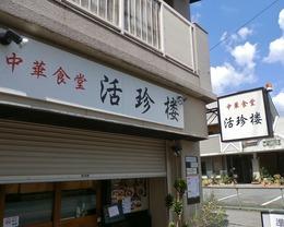 20170910Kacchinrou