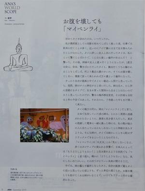 TsubasanoOkoku201909
