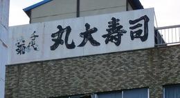 MarudaiSushi