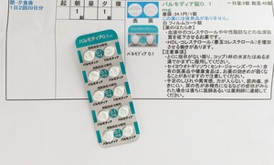 20210625Medicine