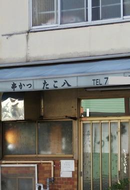 20170129Takohachi