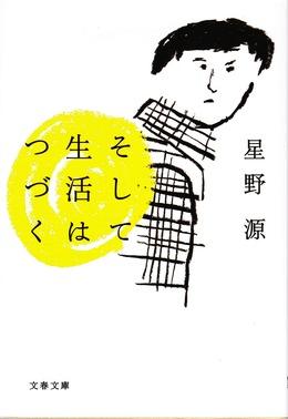 HoshinoGenSeikatsu