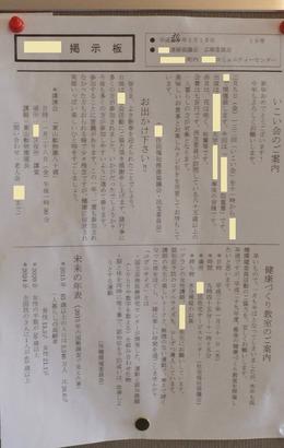 20180128Keiji