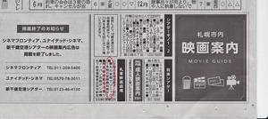 20200727Doshin_Toyomaru