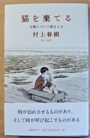 MurakamiHaruki_NekowoSuteru2