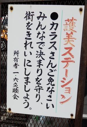 20190926Asahikawa_Gomi