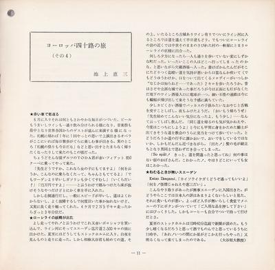 19740212SSO135th_11