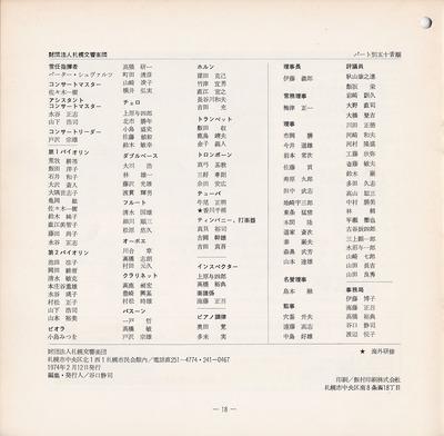 19740212SSO135th_18