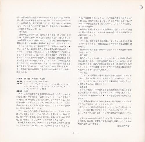 19741210SSO144th06
