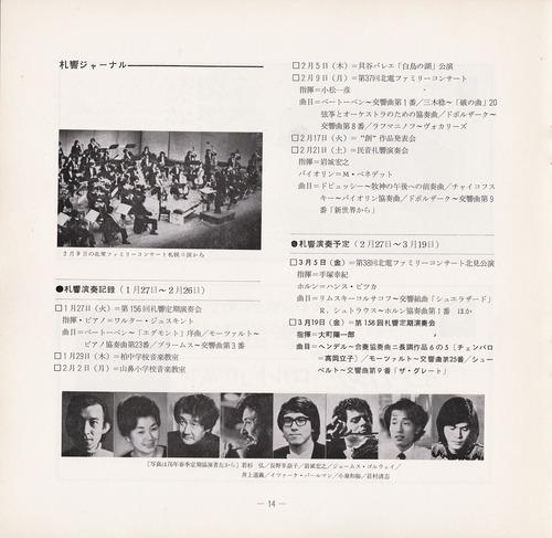 19760226SSO157th_14