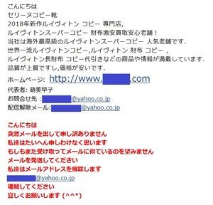 Spam201901Moe