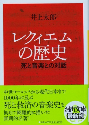InoueRequiem