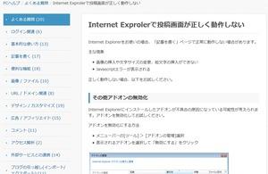 blog IE error