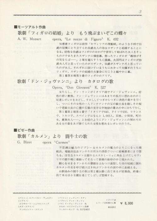 19770401_52thFC08