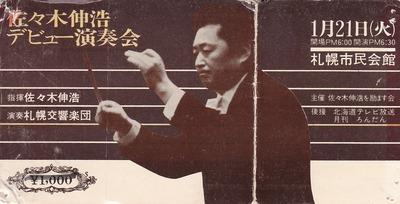 19750121SSO_SasakiDebut5