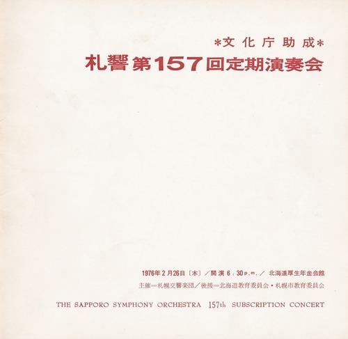 19760226SSO157th_01
