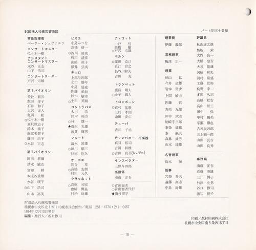 19741210SSO144th18