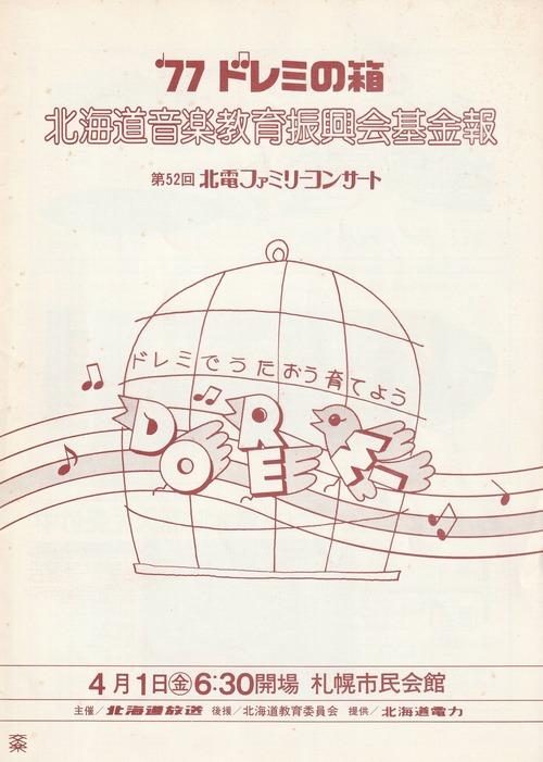 19770401_52thFC04