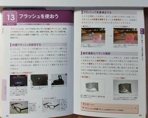 20201210PENTAXbook