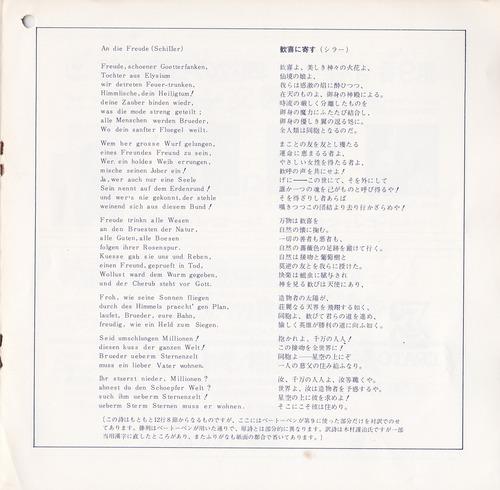 19741218SSO_Dai9_5