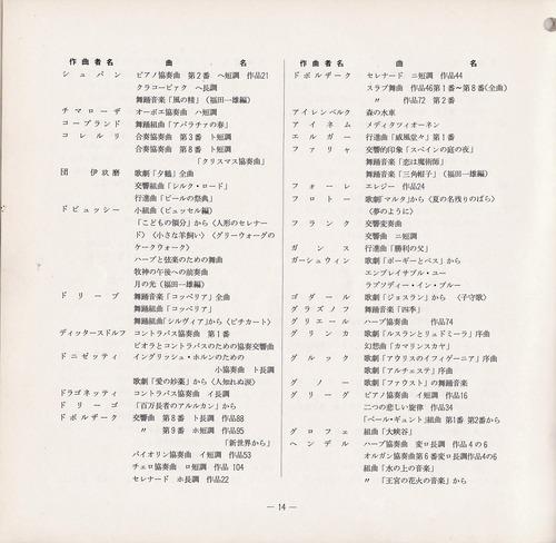 19750923SSO152nd14