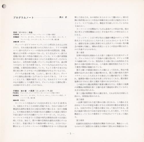 19741210SSO144th05