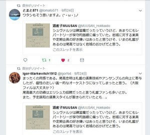 Tweeter20180924