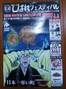 2015ShibareRikubetsu