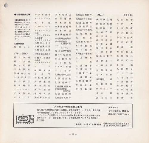 19740125SSO134th_17