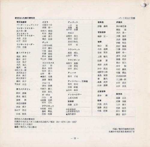 19750311SSO147th18