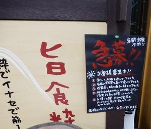 20191219Nakamuraya3