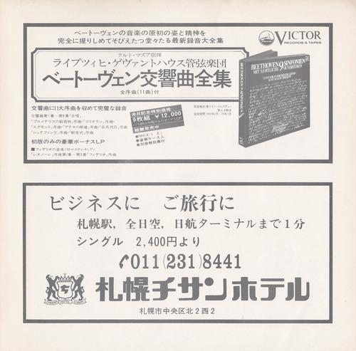19751203Dai9_7