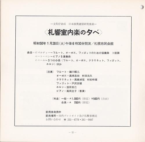 19741210SSO144th12