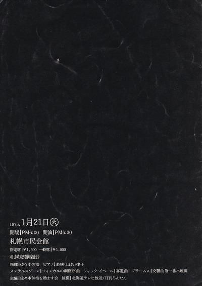 19750121SSO_SasakiDebut4