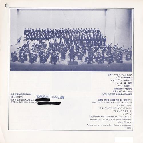 19741218SSO_Dai9_3